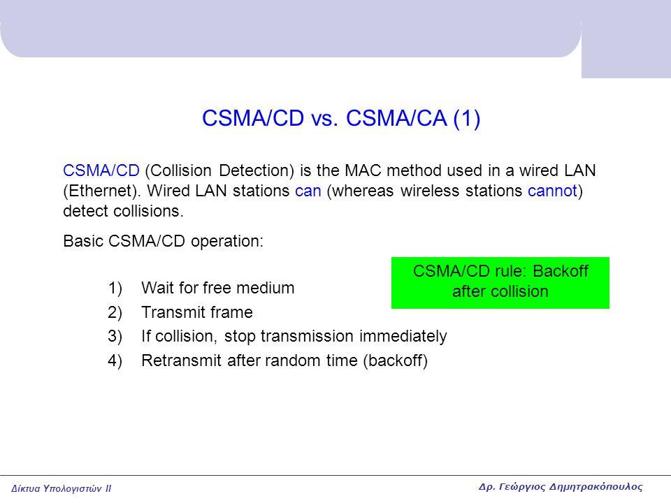 Δίκτυα Υπολογιστών II NAV value is carried in MAC header MPDU (MAC Protocol Data Unit) MAC payloadAddr 1Addr 2Addr 3Addr 4 (optional) FCS Duration field: 15 bits contain the NAV value in number of microseconds.