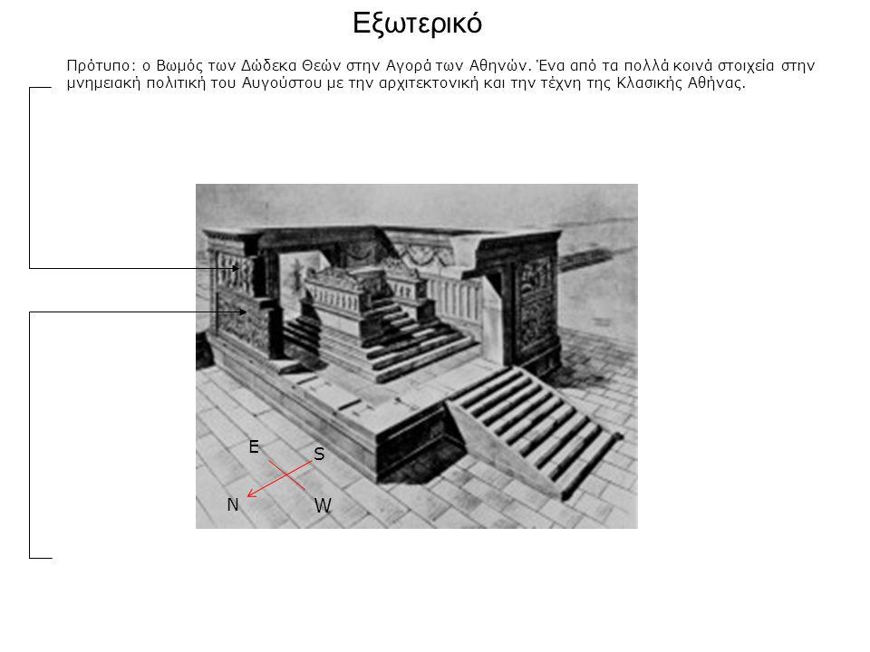 Eξωτερικό Πρότυπο: ο Βωμός των Δώδεκα Θεών στην Αγορά των Αθηνών. Ένα από τα πολλά κοινά στοιχεία στην μνημειακή πολιτική του Αυγούστου με την αρχιτεκ