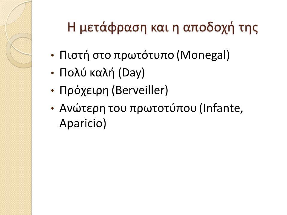 Η μετάφραση και η αποδοχή της Πιστή στο πρωτότυπο (Monegal) Πολύ καλή (Day) Πρόχειρη (Berveiller) Ανώτερη του πρωτοτύπου (Infante, Aparicio)