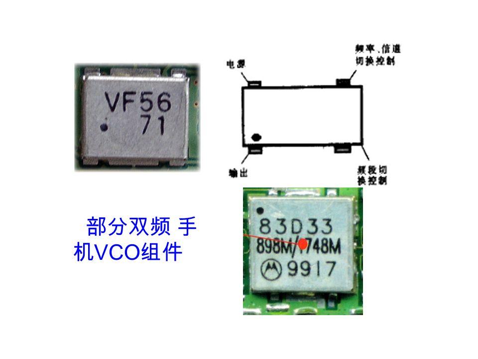 部分双频 手 机 VCO 组件