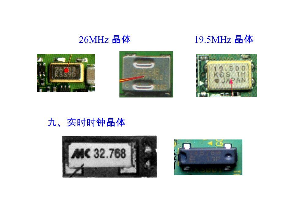 26MHz 晶体 19.5MHz 晶体 九、实时时钟晶体