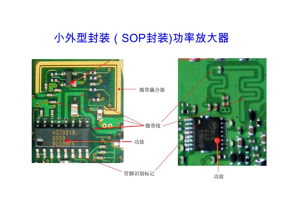 小外型封装( SOP 封装 ) 功率放大器