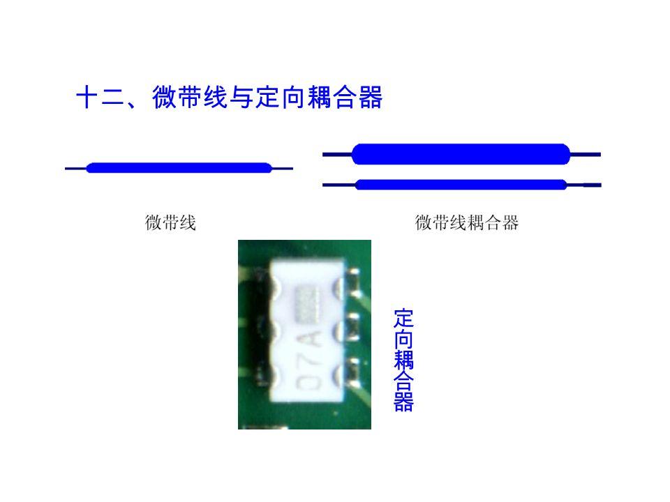十二、微带线与定向耦合器