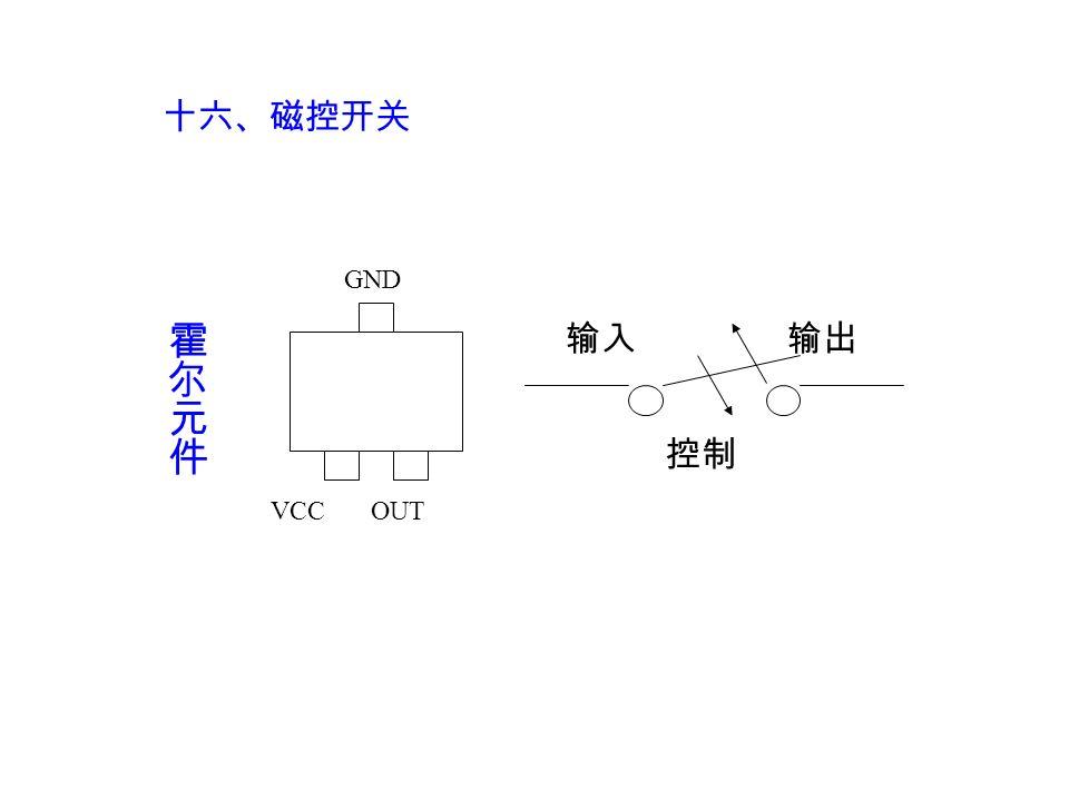 十六、磁控开关 输入输出 GND VCCOUT 控制