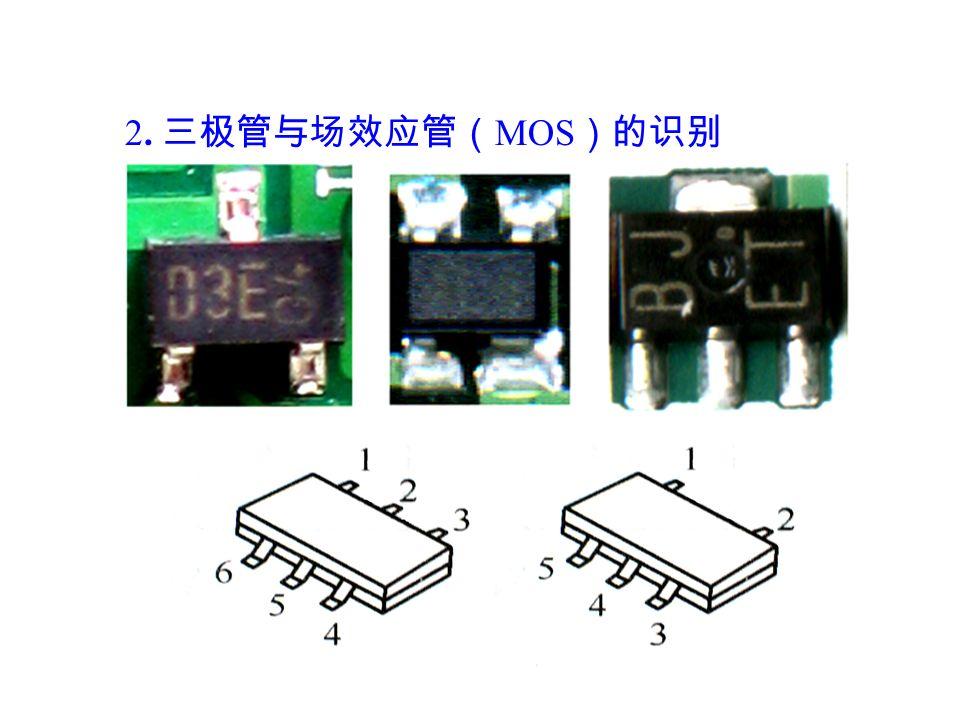 2. 三极管与场效应管( MOS )的识别 也有双三极管封装、双 MOS 管封装形式
