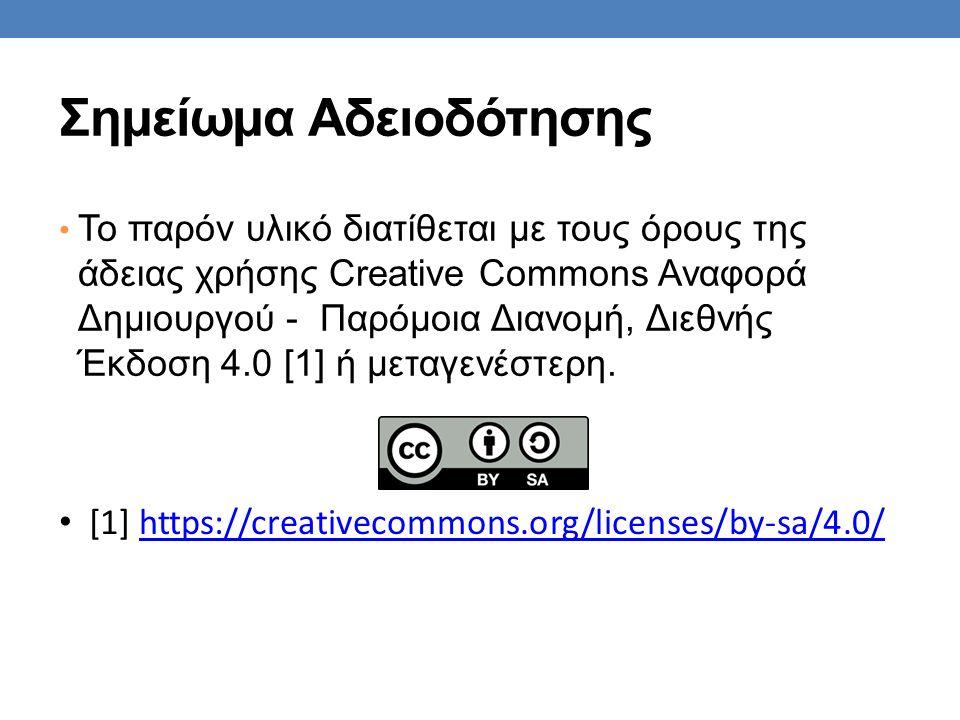 Σημείωμα Αδειοδότησης Το παρόν υλικό διατίθεται με τους όρους της άδειας χρήσης Creative Commons Αναφορά Δημιουργού - Παρόμοια Διανομή, Διεθνής Έκδοση 4.0 [1] ή μεταγενέστερη.