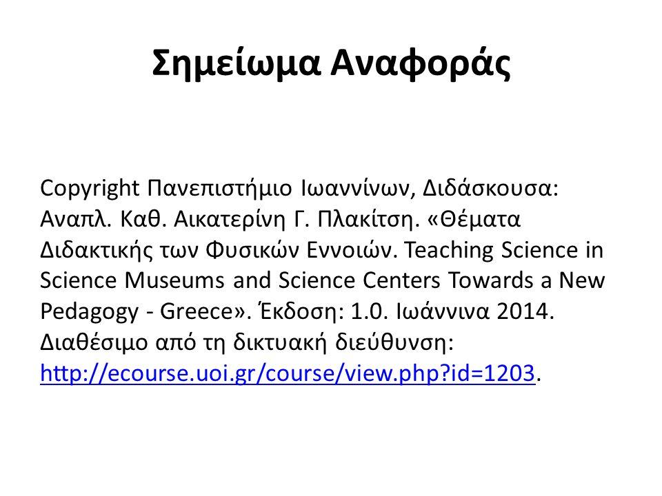 Σημείωμα Αναφοράς Copyright Πανεπιστήμιο Ιωαννίνων, Διδάσκουσα: Αναπλ.