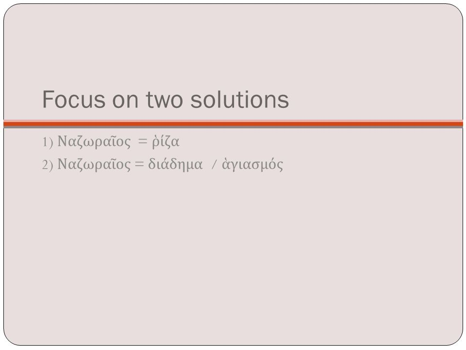 Focus on two solutions 1) Ναζωραῖος = ῥίζα 2) Ναζωραῖος = διάδημα / ἁγιασμός