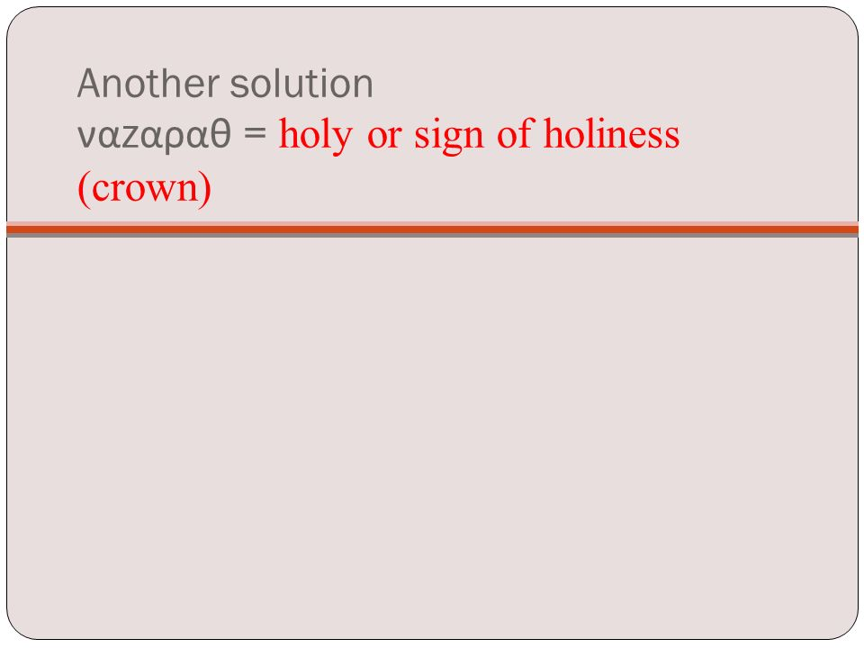 Another solution να z αραθ = holy or sign of holiness (crown)