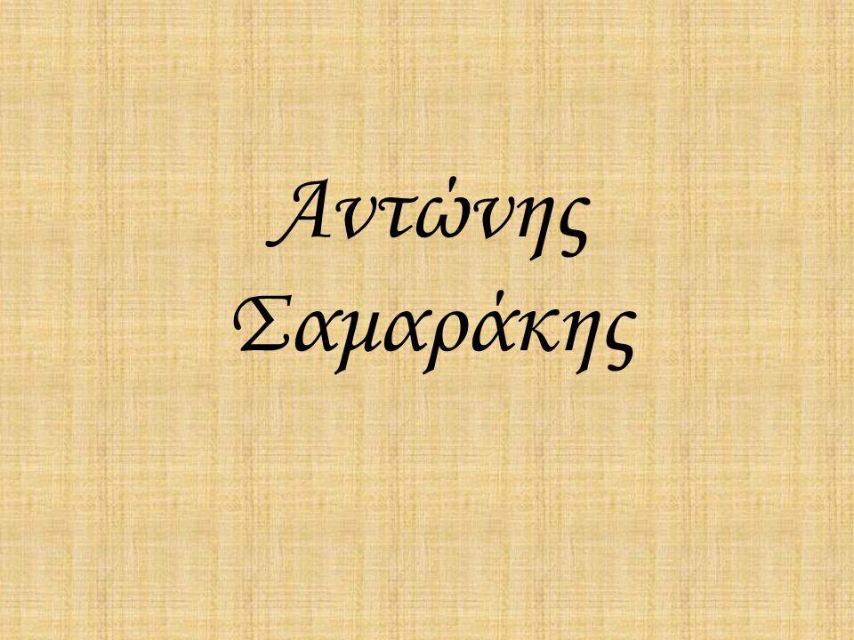 Αντώνης Σαμαράκης-Βιογραφία Χρησιμοποίησε απλή γλώσσα και μη επιτηδευμένο ύφος και προσέγγισε τα θέματά του από μια έντονα ανθρωποκεντρική γωνία.