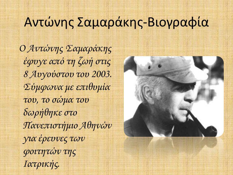 Αντώνης Σαμαράκης-Βιογραφία Ο Αντώνης Σαμαράκης έφυγε από τη ζωή στις 8 Αυγούστου του 2003.
