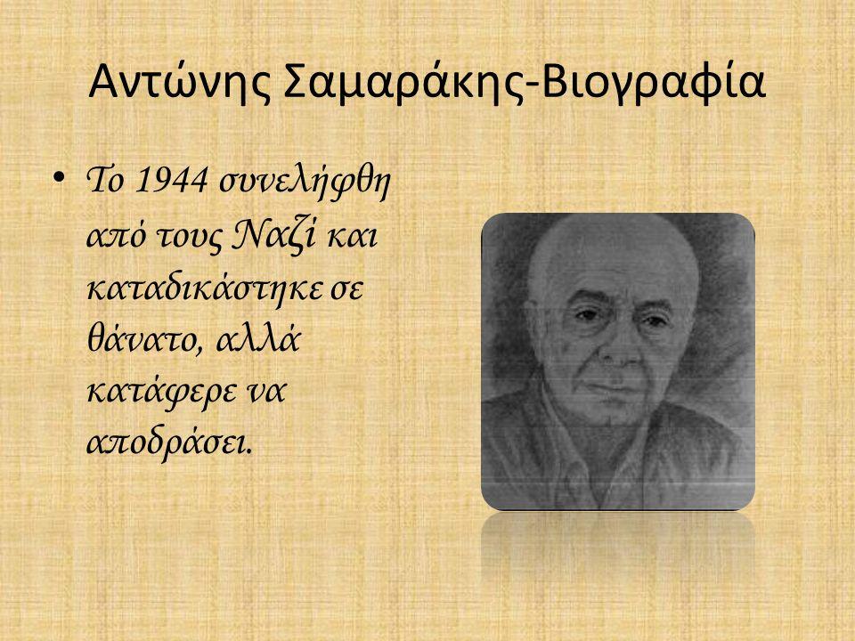 Αντώνης Σαμαράκης-Βιογραφία Αντιστασιακή δράση ανέπτυξε και κατά τη δικτατορία.