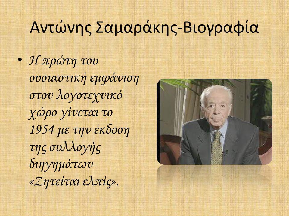 Αντώνης Σαμαράκης-Βιογραφία Η πρώτη του ουσιαστική εμφάνιση στον λογοτεχνικό χώρο γίνεται το 1954 με την έκδοση της συλλογής διηγημάτων «Ζητείται ελπίς».