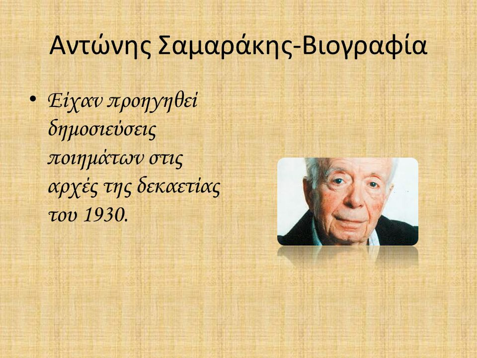 Αντώνης Σαμαράκης-Βιογραφία Είχαν προηγηθεί δημοσιεύσεις ποιημάτων στις αρχές της δεκαετίας του 1930.