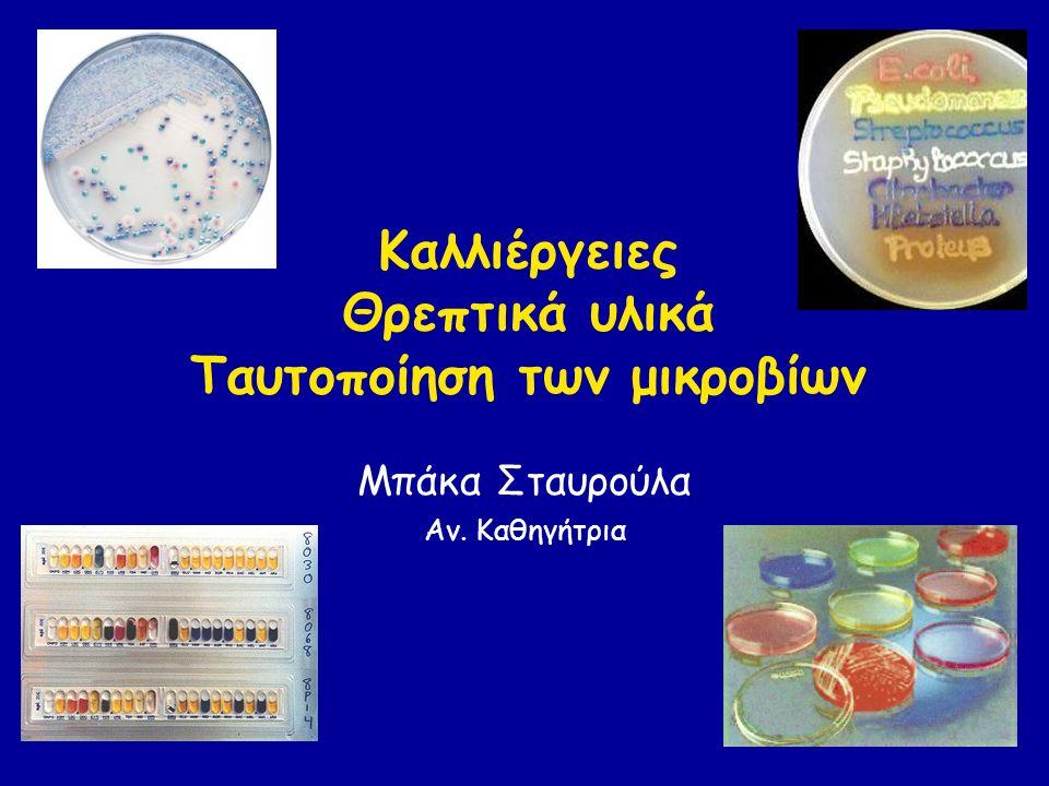 Καλλιέργειες Θρεπτικά υλικά Ταυτοποίηση των μικροβίων Μπάκα Σταυρούλα Αν. Καθηγήτρια