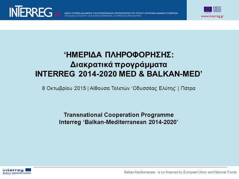 'ΗΜΕΡΙΔΑ ΠΛΗΡΟΦΟΡΗΣΗΣ: Διακρατικά προγράμματα INTERREG 2014-2020 MED & BALKAN-MED' 8 Οκτωβρίου 2015 | Αίθουσα Τελετών 'Οδυσσέας Ελύτης' | Πάτρα Transn