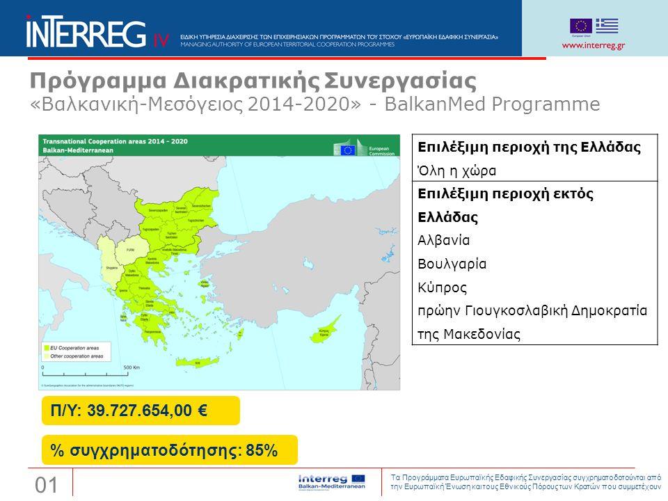 Πρόγραμμα Διακρατικής Συνεργασίας «Βαλκανική-Μεσόγειος 2014-2020» - BalkanMed Programme 0101 Τα Προγράμματα Ευρωπαϊκής Εδαφικής Συνεργασίας συγχρηματο