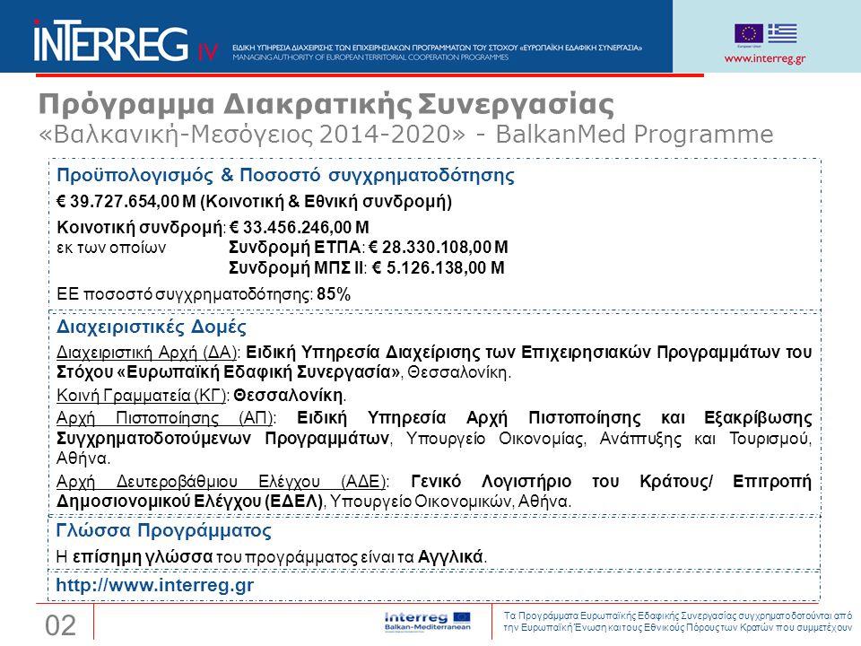 Πρόγραμμα Διακρατικής Συνεργασίας «Βαλκανική-Μεσόγειος 2014-2020» - BalkanMed Programme 0202 Τα Προγράμματα Ευρωπαϊκής Εδαφικής Συνεργασίας συγχρηματο