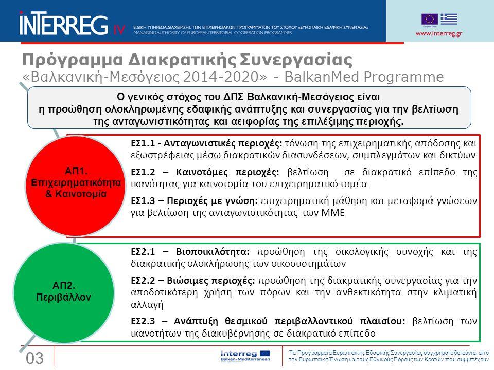 Πρόγραμμα Διακρατικής Συνεργασίας «Βαλκανική-Μεσόγειος 2014-2020» - BalkanMed Programme 0303 Τα Προγράμματα Ευρωπαϊκής Εδαφικής Συνεργασίας συγχρηματο