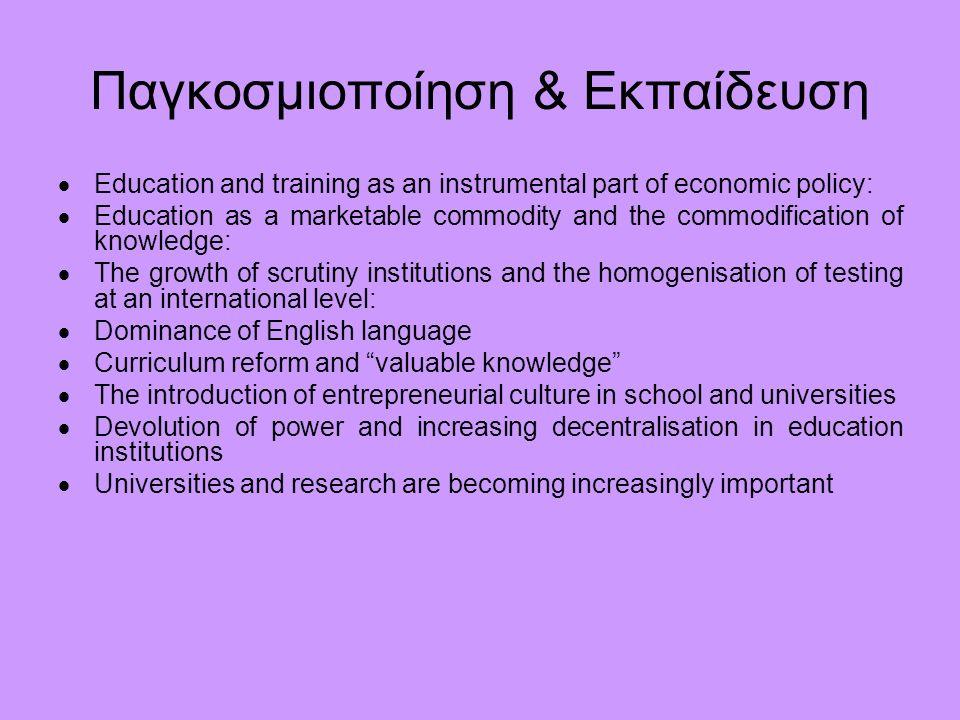 Παγκοσμιοποίηση & Εκπαίδευση  Education and training as an instrumental part of economic policy:  Education as a marketable commodity and the commod
