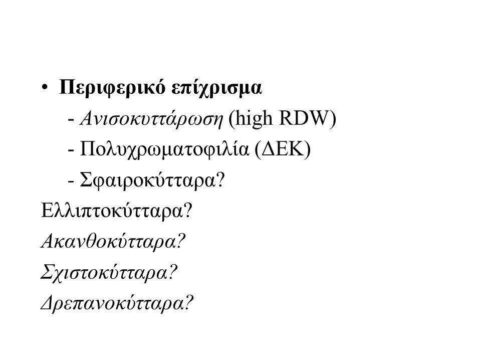 Περιφερικό επίχρισμα - Ανισοκυττάρωση (high RDW) - Πολυχρωματοφιλία (ΔΕΚ) - Σφαιροκύτταρα.