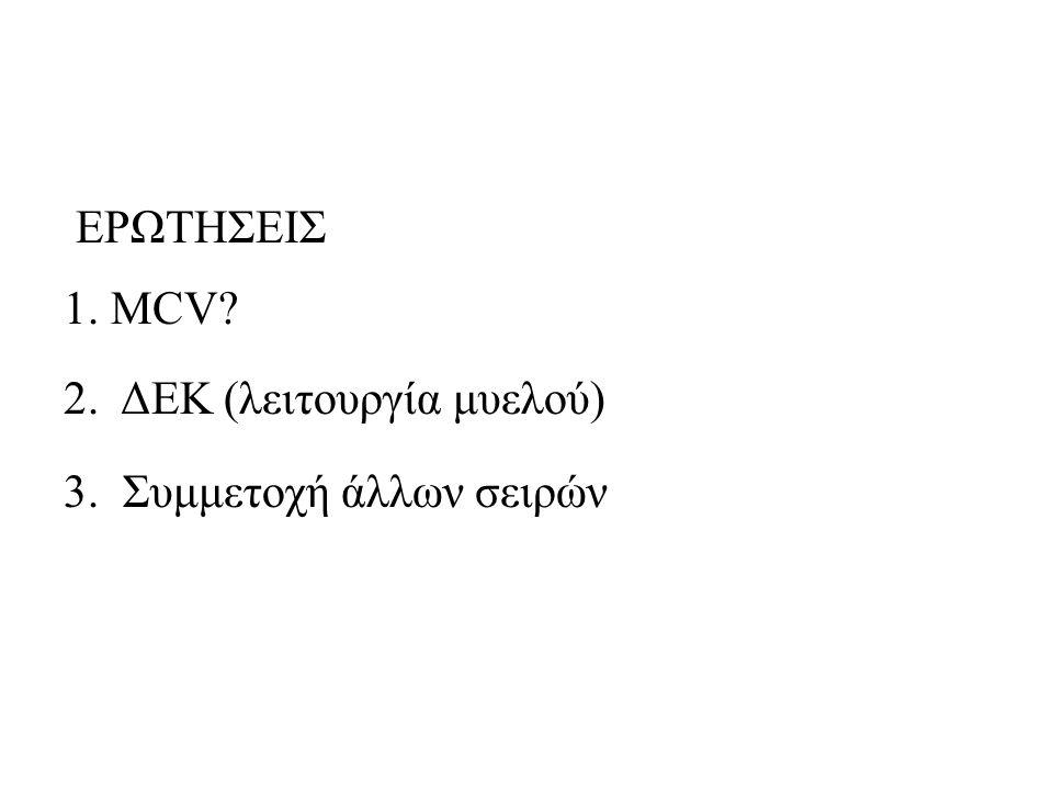 ΕΡΩΤΗΣΕΙΣ 1. MCV? 2. ΔΕΚ (λειτουργία μυελού) 3. Συμμετοχή άλλων σειρών