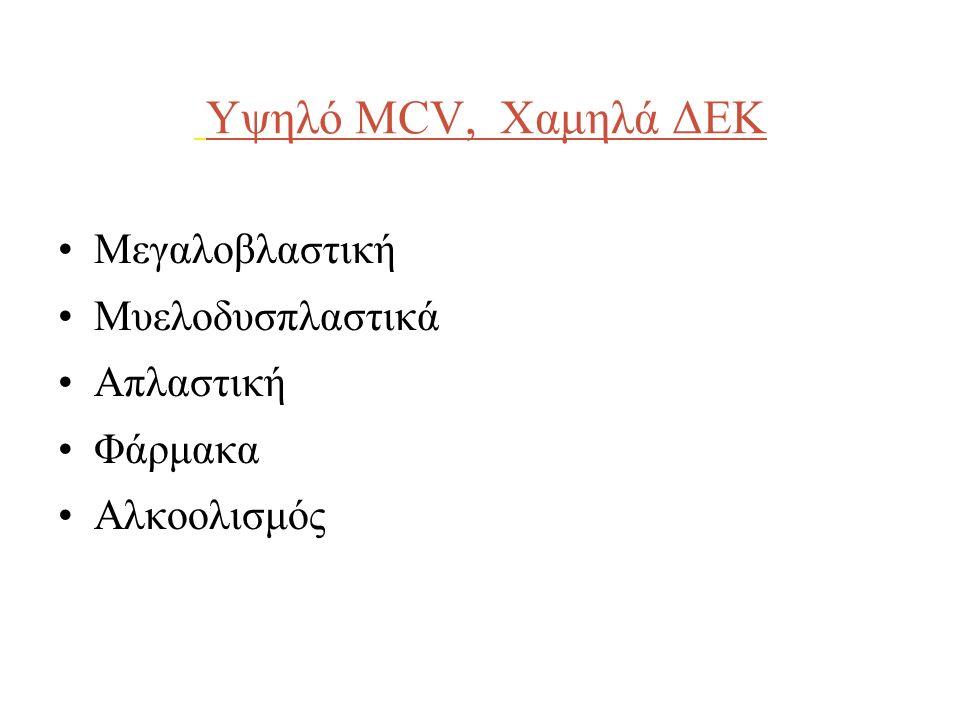 Υψηλό MCV, Χαμηλά ΔΕΚ Μεγαλοβλαστική Μυελοδυσπλαστικά Απλαστική Φάρμακα Αλκοολισμός