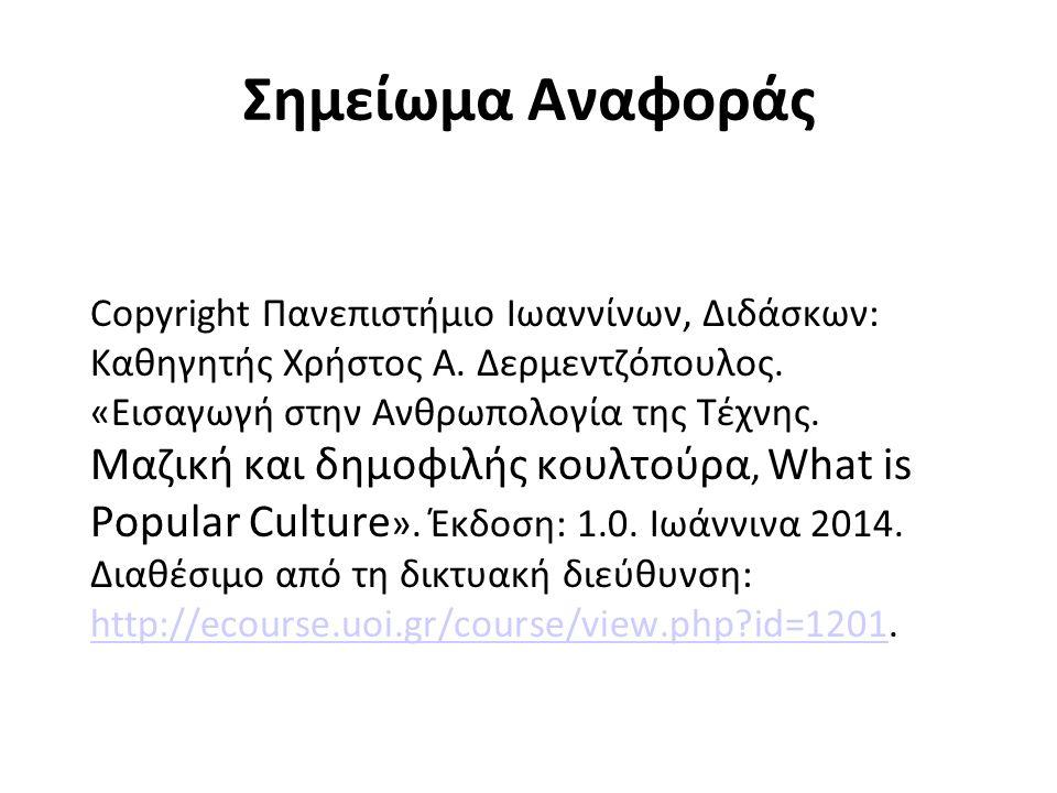Σημείωμα Αναφοράς Copyright Πανεπιστήμιο Ιωαννίνων, Διδάσκων: Καθηγητής Χρήστος Α. Δερμεντζόπουλος. «Εισαγωγή στην Ανθρωπολογία της Τέχνης. Μαζική και