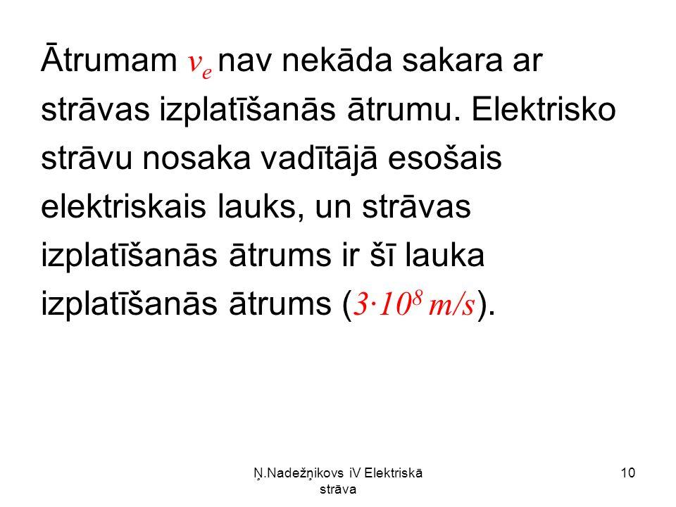 Ņ.Nadežņikovs iV Elektriskā strāva 10 Ātrumam v e nav nekāda sakara ar strāvas izplatīšanās ātrumu.