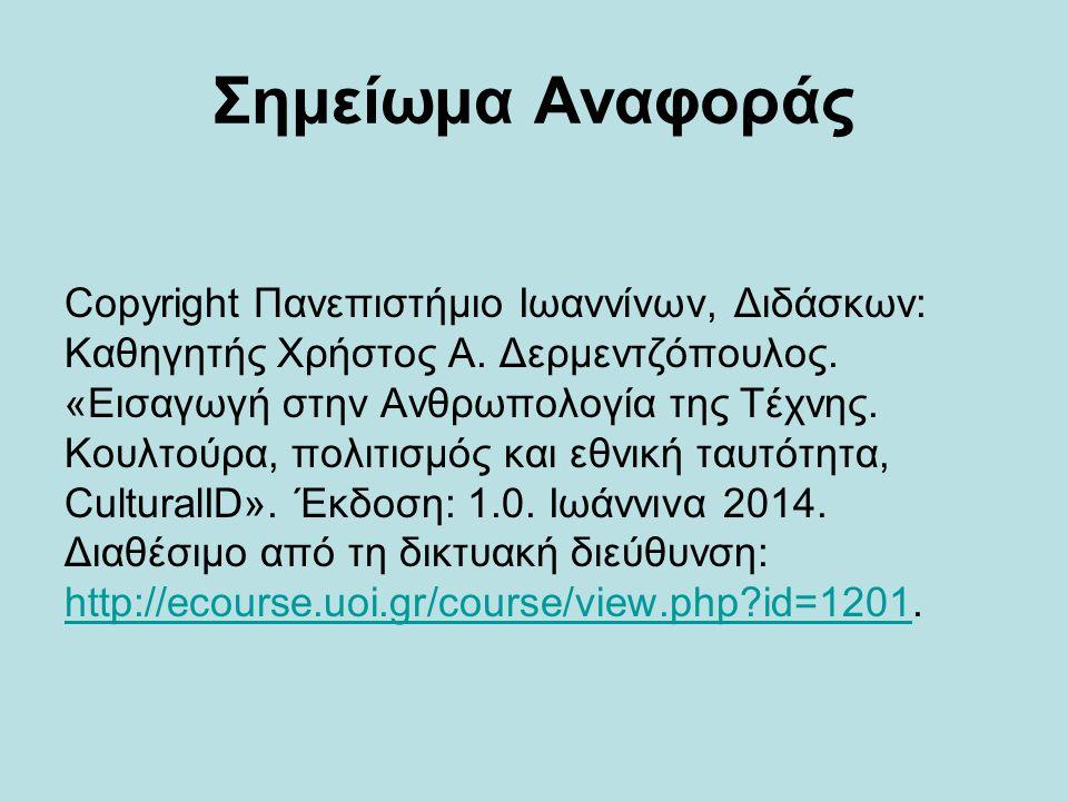 Σημείωμα Αναφοράς Copyright Πανεπιστήμιο Ιωαννίνων, Διδάσκων: Καθηγητής Χρήστος Α. Δερμεντζόπουλος. «Εισαγωγή στην Ανθρωπολογία της Τέχνης. Κουλτούρα,