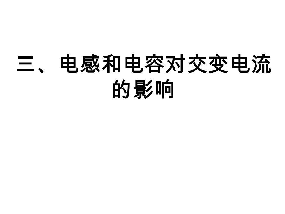 4 .实际应用: 隔直电容器 —— 通交流、隔直流; 旁路电容器 —— 通高频、阻低频