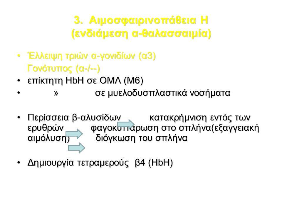 3. Αιμοσφαιρινοπάθεια Η (ενδιάμεση α-θαλασσαιμία) Έλλειψη τριών α-γονιδίων (α3)Έλλειψη τριών α-γονιδίων (α3) Γονότυπος (α-/--) Γονότυπος (α-/--) επίκτ