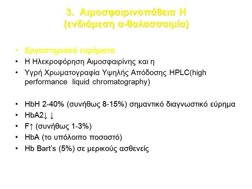 3. Αιμοσφαιρινοπάθεια Η (ενδιάμεση α-θαλασσαιμία) Εργαστηριακά ευρήματα Η Ηλεκροφόρηση Αιμοσφαιρίνης και η Υγρή Χρωματογραφία Υψηλής Απόδοσης HPLC(hig