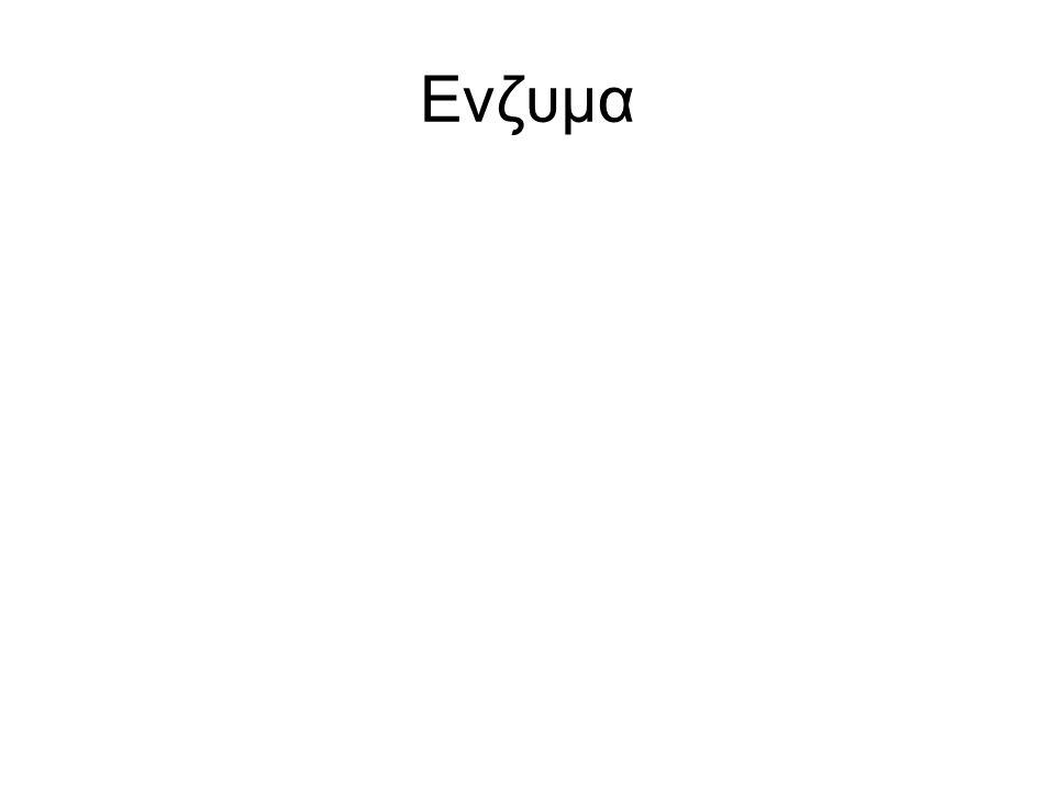 Ενζυμα