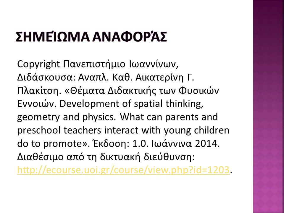 Copyright Πανεπιστήμιο Ιωαννίνων, Διδάσκουσα: Αναπλ.