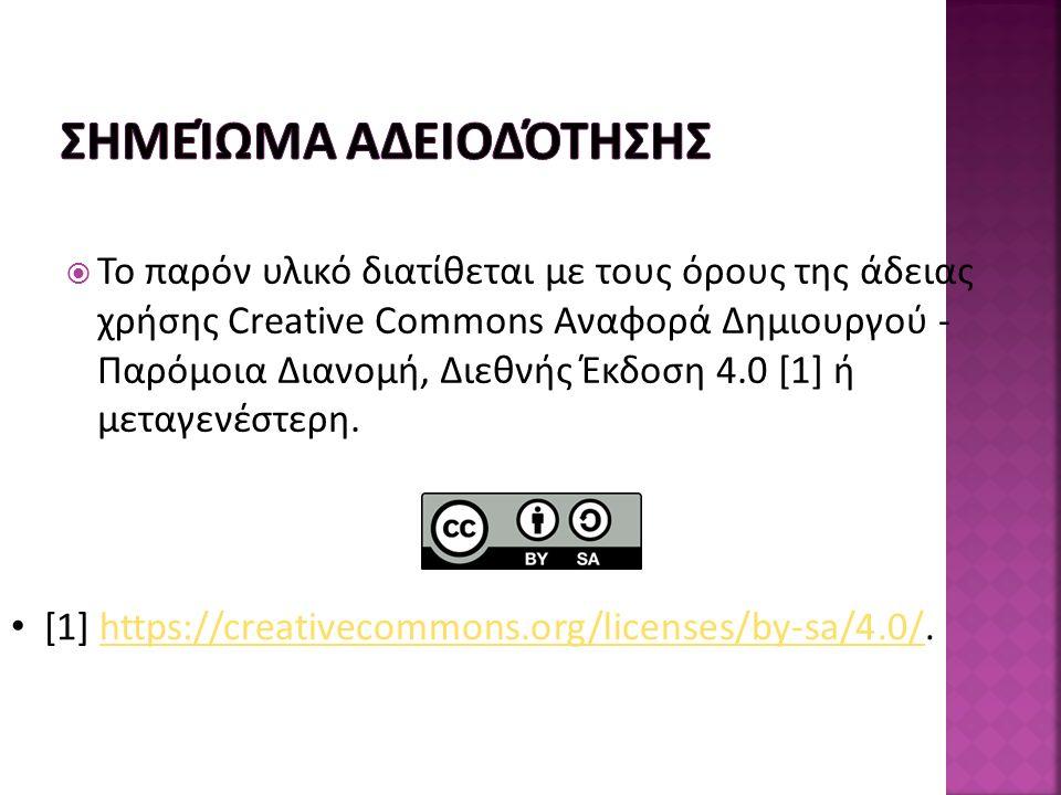  Το παρόν υλικό διατίθεται με τους όρους της άδειας χρήσης Creative Commons Αναφορά Δημιουργού - Παρόμοια Διανομή, Διεθνής Έκδοση 4.0 [1] ή μεταγενέστερη.