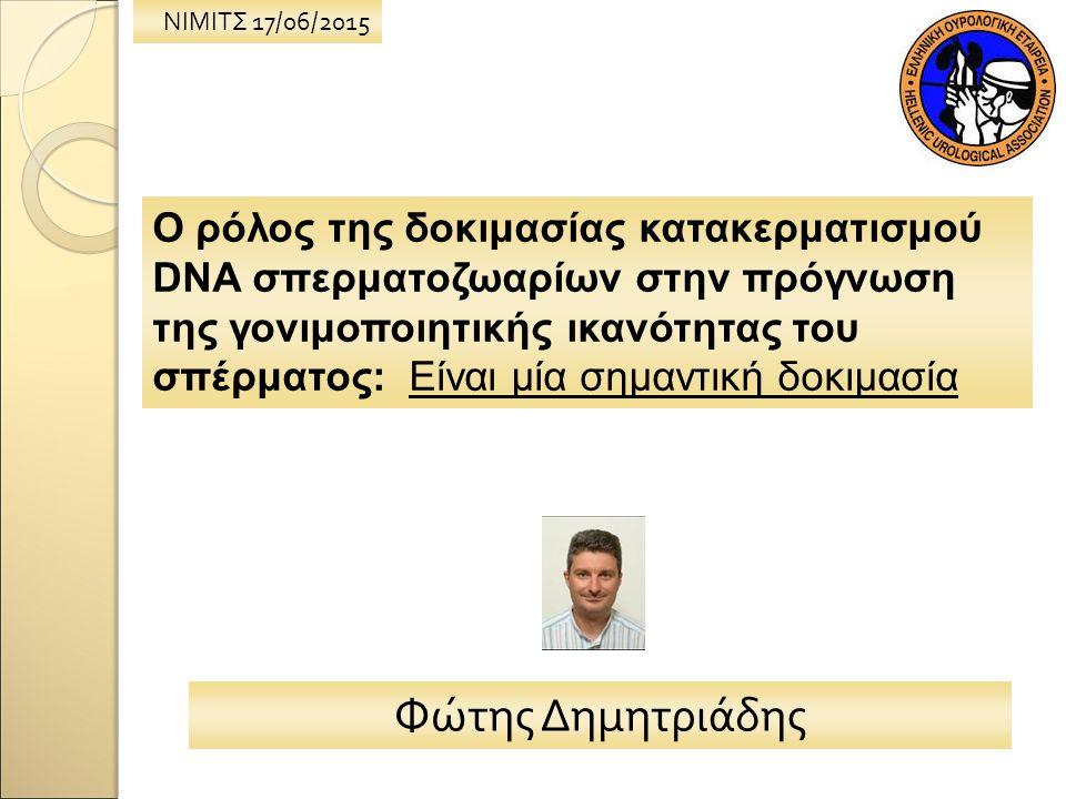 Φώτης Δημητριάδης Ο ρόλος της δοκιμασίας κατακερματισμού DNA σπερματοζωαρίων στην πρόγνωση της γονιμοποιητικής ικανότητας του σπέρματος: Είναι μία σημ