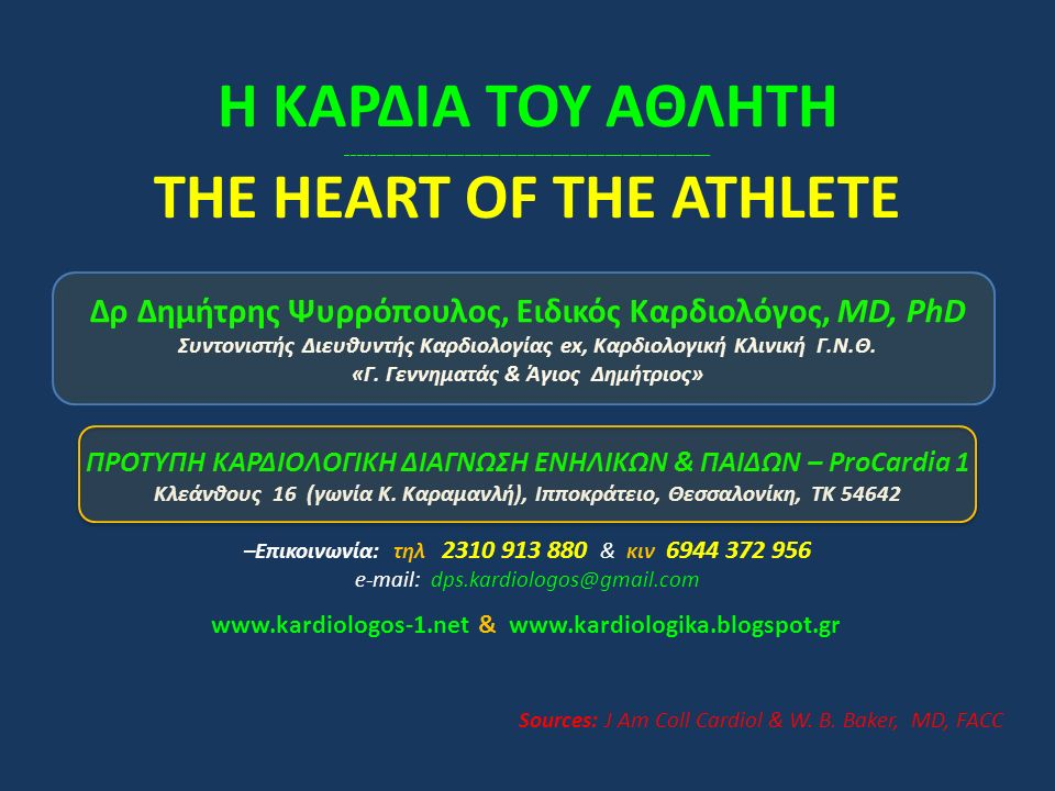EXERCISE IS GOOD FOR YOU ΨΥΡΡΟΠΟΥΛΟΣ ΔΗΜΗΤΡΗΣ - ΚΑΡΔΙΟΛΟΓΟΣ 6944 372 956 & 2310 913 880 PSYRROPOULOS DIMITRIOS, MD, PhD 2