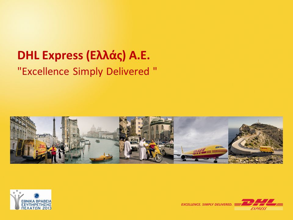 DHL   PageΕθνικά Βραβεία Εξυπηρέτησης Πελατών   Αθήνα   16 Δεκεμβρίου 2013 22 DHL Express   The Speed of Yellow