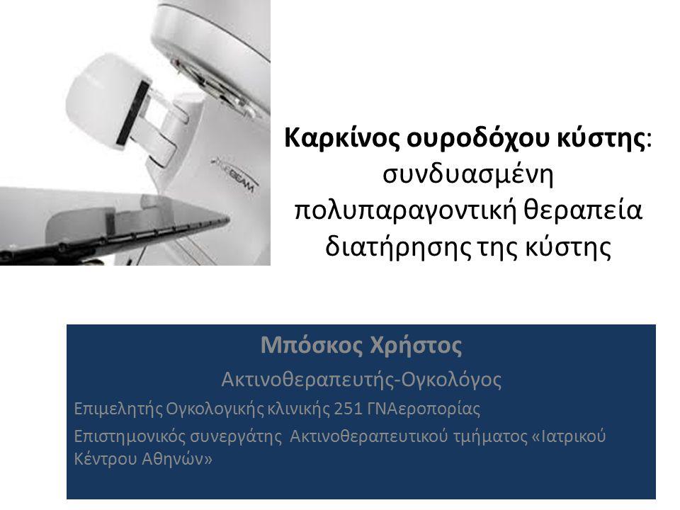 Καρκίνος ουροδόχου κύστης: συνδυασμένη πολυπαραγοντική θεραπεία διατήρησης της κύστης Μπόσκος Χρήστος Ακτινοθεραπευτής-Ογκολόγος Επιμελητής Ογκολογικής κλινικής 251 ΓΝΑεροπορίας Επιστημονικός συνεργάτης Ακτινοθεραπευτικού τμήματος «Ιατρικού Κέντρου Αθηνών»