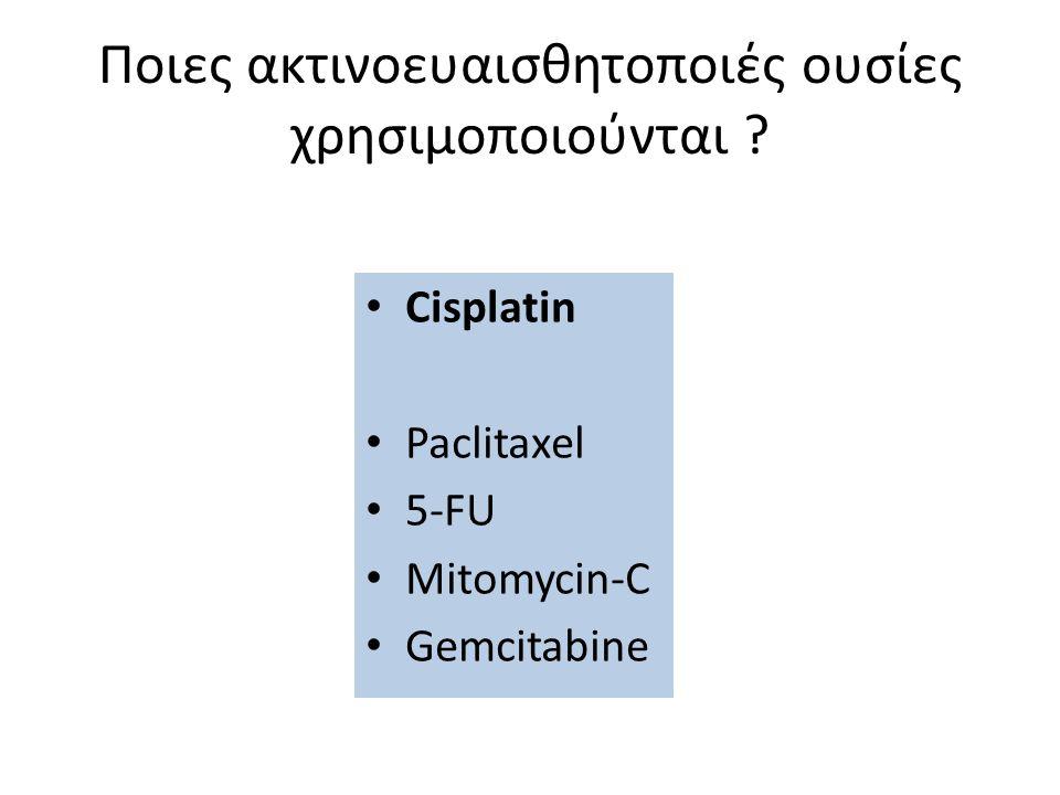 Ποιες ακτινοευαισθητοποιές ουσίες χρησιμοποιούνται .