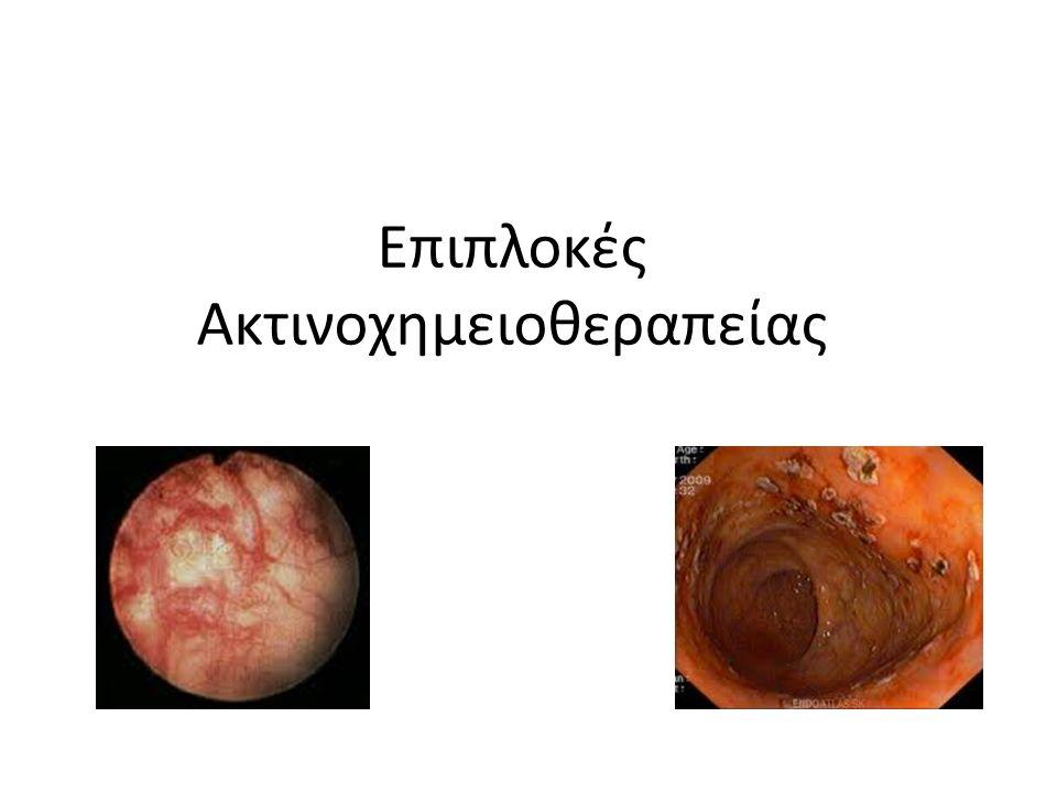 Επιπλοκές Ακτινοχημειοθεραπείας