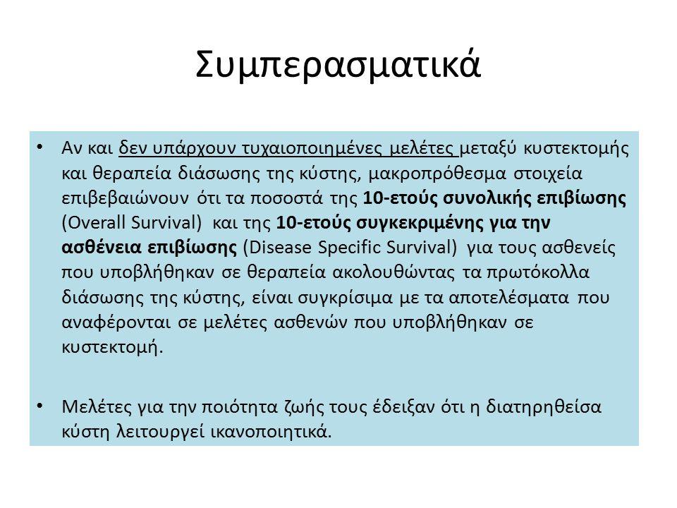 Συμπερασματικά Αν και δεν υπάρχουν τυχαιοποιημένες μελέτες μεταξύ κυστεκτομής και θεραπεία διάσωσης της κύστης, μακροπρόθεσμα στοιχεία επιβεβαιώνουν ότι τα ποσοστά της 10-ετούς συνολικής επιβίωσης (Overall Survival) και της 10-ετούς συγκεκριμένης για την ασθένεια επιβίωσης (Disease Specific Survival) για τους ασθενείς που υποβλήθηκαν σε θεραπεία ακολουθώντας τα πρωτόκολλα διάσωσης της κύστης, είναι συγκρίσιμα με τα αποτελέσματα που αναφέρονται σε μελέτες ασθενών που υποβλήθηκαν σε κυστεκτομή.