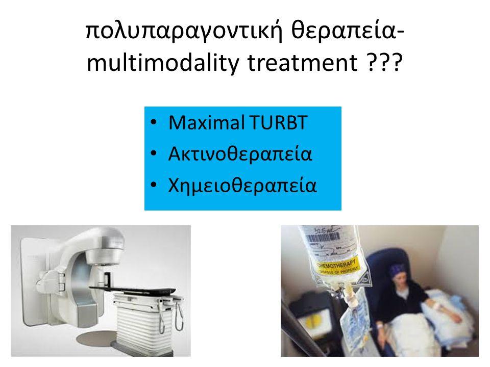 πολυπαραγοντική θεραπεία- multimodality treatment Maximal TURBT Ακτινοθεραπεία Χημειοθεραπεία