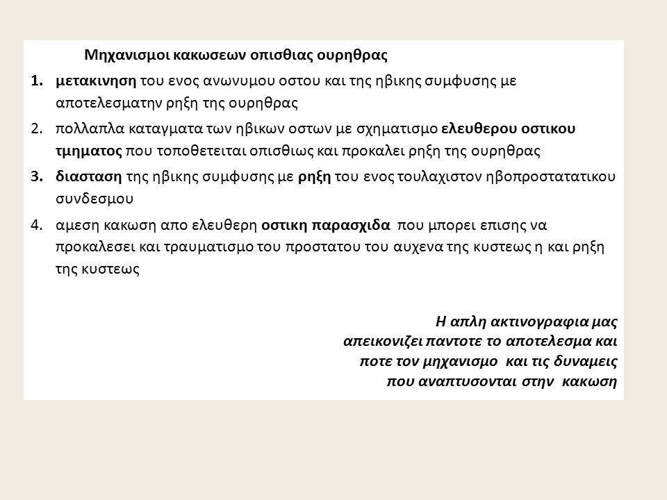 Ουρηθροπλαστική  3 μόνο αναγκαίες επεμβάσεις 1.τοποθέτηση στοματικού βλεννογόνου (Barbagli) 2.