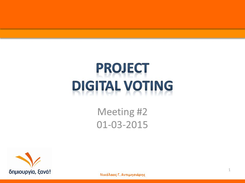 Updated Project Team Project Structure Reminder Last Meeting Action List Status Report Resources Needed Next Steps Next Meeting Νικόλαος Γ.