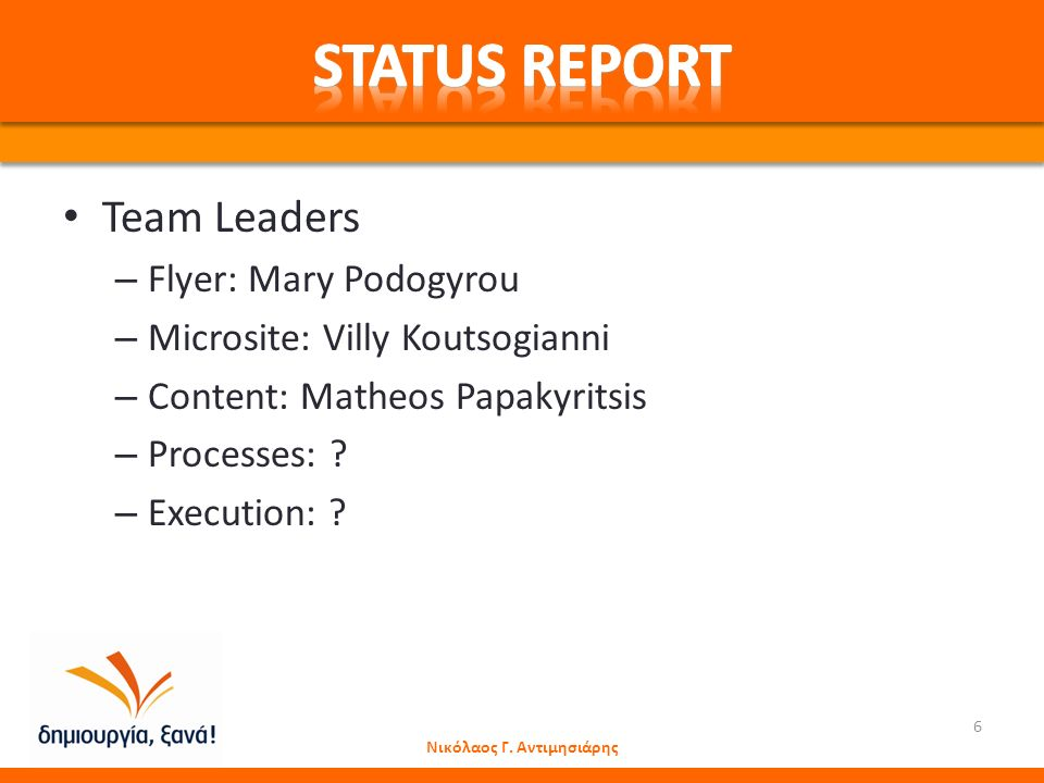 Team Leaders – Flyer: Mary Podogyrou – Microsite: Villy Koutsogianni – Content: Matheos Papakyritsis – Processes: .
