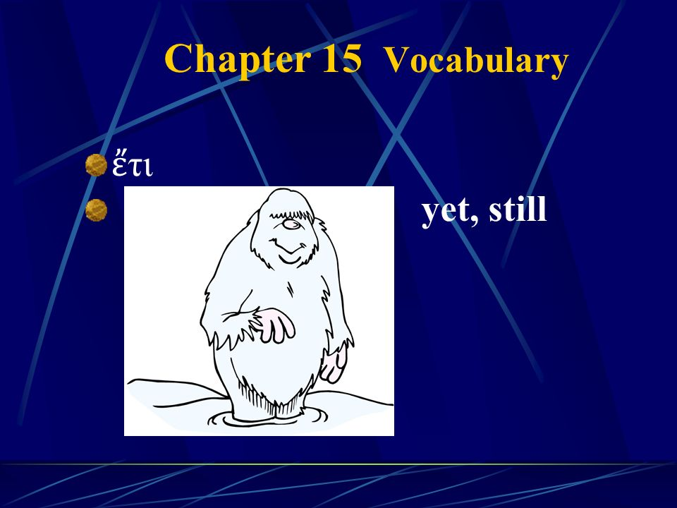 Chapter 15 Vocabulary ἔ τι yet, still