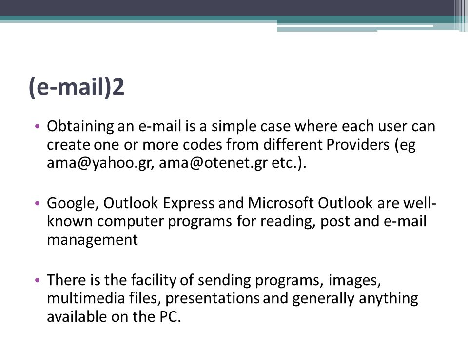 (e-mail)2 Obtaining an e-mail is a simple case where each user can create one or more codes from different Providers (eg ama@yahoo.gr, ama@otenet.gr etc.).