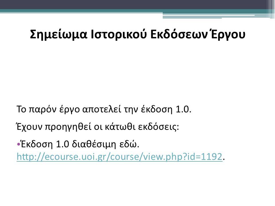 Σημείωμα Ιστορικού Εκδόσεων Έργου Το παρόν έργο αποτελεί την έκδοση 1.0.